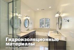 Строительство и ремонт | Уфа № 06 (034) 7 марта 2014 г.